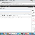 ブログ投稿画面のスクリーンショットほか